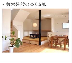 鈴木建設のつくる家