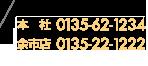 0135-62-1234